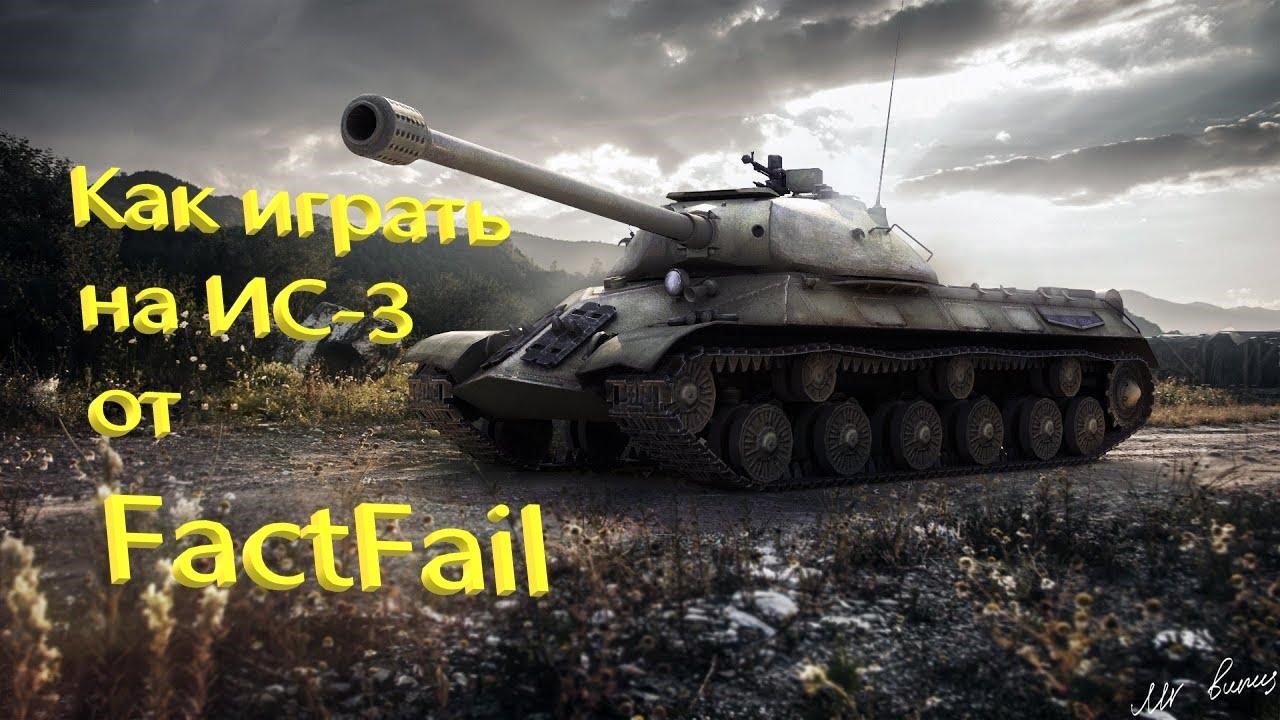 WOT Blitz Как играть на ИС-3 #2 FactFail - YouTube