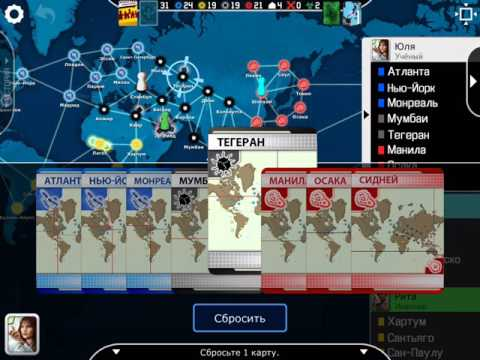 Pandemic: The Board Game - Gameplay Rus (ipadstory.ru)  