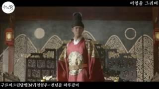 구르미그린달빛Moonlight Drawn by Clouds[mv]천년을 하루같이-이영 헌정 영상 ParkBoGum