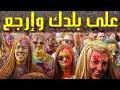اجدد مهرجانات 2019 مهرجان على بلدك وارجع - اديني نجاتي - الحية وسمها || يلا شعبي 2019