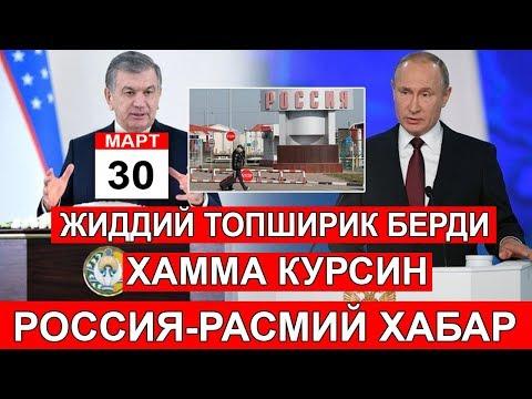 30 MAРТ БУГУH PACМИЙ XAБАР POССИЯ ХАMMA КУPCИН ДИKKAТ