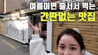 서울 약수동 간판없는 맛집 다녀왔어요! | 초혜의 푸드…