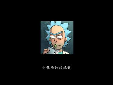 [GO$H] Wudu Montana - 飛黃騰達 diss
