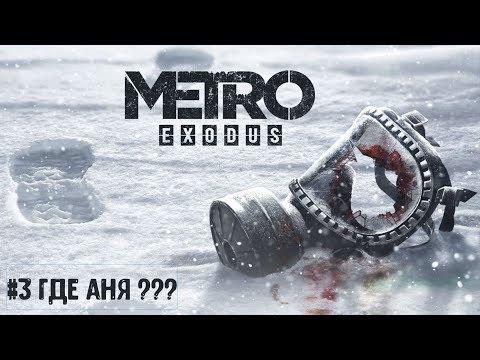 Metro Exodus #3 - СПАСАЕМ АНЬКУ