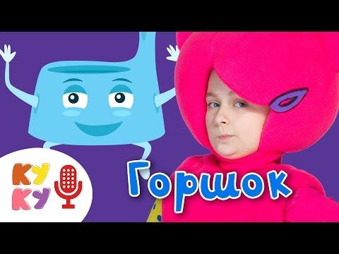 🎤 КУКУТИКИ КАРАОКЕ 🎼 - ГОРШОК 🙊 - детская развивающая песня мультик для детей, малышей karaoke
