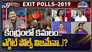 Exit Poll 2019 : TDP,  YCP merits and demerits by Tulasi Reddy - TV9