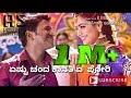 Uttar Karnataka Janapada Video Song  Power Star Punith Rajkumar Performance in UK Song AS Production