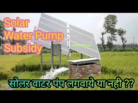 Solar Submersible Water Pump Price + Subsidy || सोलर वाटर पंप || Subsidy on Solar Water Pump