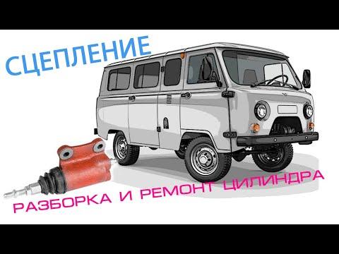 Ремонт и прокачка цилиндра сцепления УАЗ Буханка.