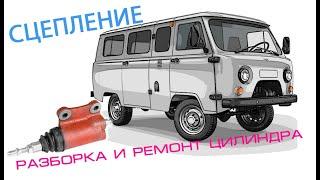 Жөндеу және прокачка цилиндр сцепления УАЗ Буханка.