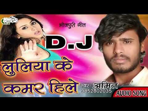 Bhojpuri DJ Remix 2018 - Luliya ke kmar hilela - Latest Bhojpuri Song 2018 - Bhojpuri Hit Songs #1