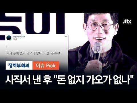 """""""돈이 없지 가오가 없냐""""…'9월 10일자'로 사직서 낸 진중권"""