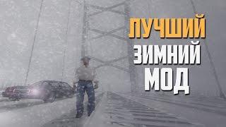 ЛУЧШИЙ ЗИМНИЙ МОД для GTA SAMP