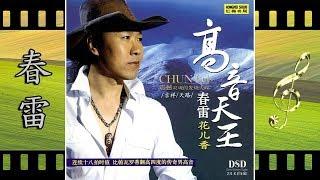 Publication Date: 2018-08-20 | Video Title: 心之寻 - 春雷 - Chun Lei