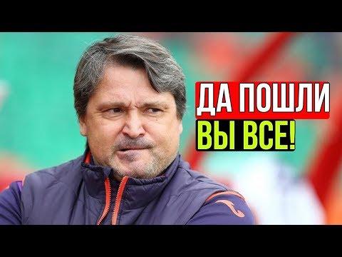 Самый угарный тренер России