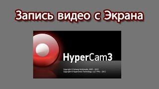 Запись видео с экрана компьютера(HyperCam 3 это программа записи видео с экрана компьютера! Записать видео с экрана, очень просто и удобно! Что..., 2015-07-23T19:38:15.000Z)