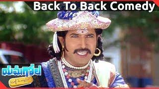 Yamagola Malli Modalayindi || Back To Back Comedy Scenes-03 || Srikanth, Venu, Meera Jasmine