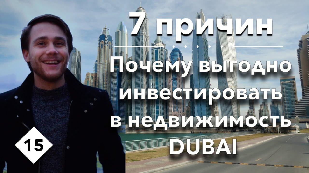 Дубай инвестировать в недвижимость город дубай картинки