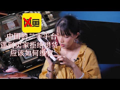 """【二斤自制】在二手平台买到""""矿卡""""1080Ti怎么办?二斤教你来维权!(CC字幕)"""
