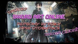 Трейлер пародия [Первому игроку приготовиться] Sword Art Online