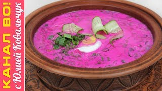 Свекольник Холодный (Летний Суп) | Cold Beetroot Soup