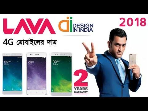 Lava 4g Mobile Price In Bangladesh 2018. Indian Version. Bangla Review $$