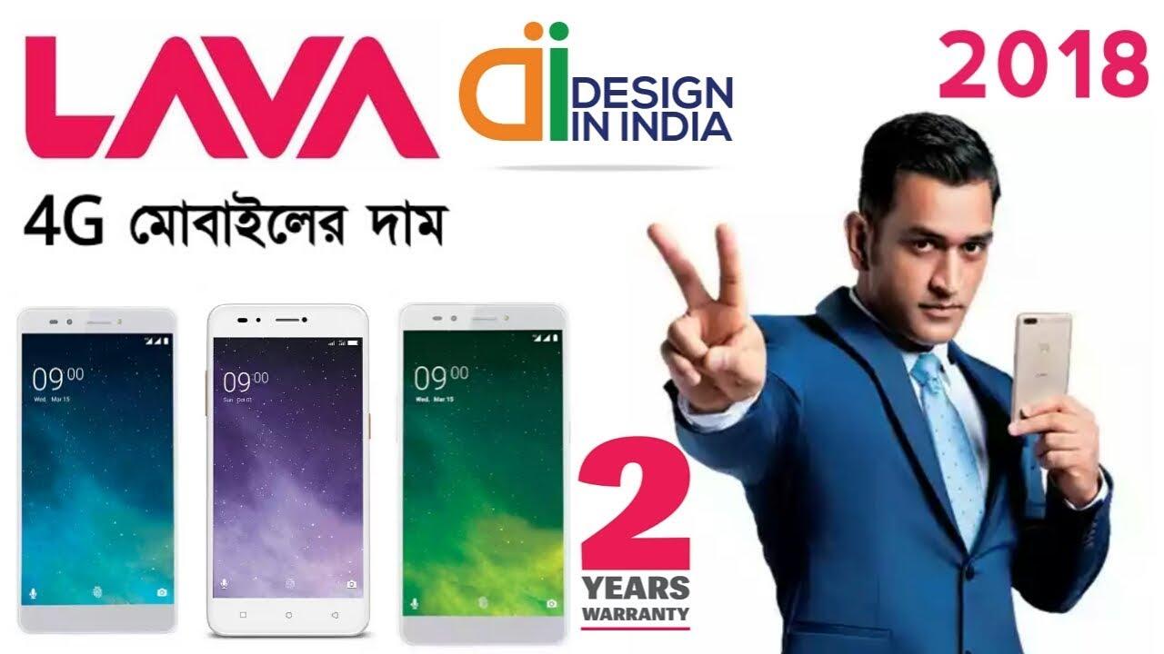 lava 4g mobile price in Bangladesh 2018  indian version  bangla review $$