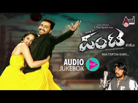 Naa Pantaa Kano  Kannada New Full  JukeBox 2017  Anup  Ritiksha  S. Narayan Musical