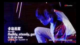 寺島拓篤 / 10thシングル「Buddy, steady, go!」Music Clip Short ver.