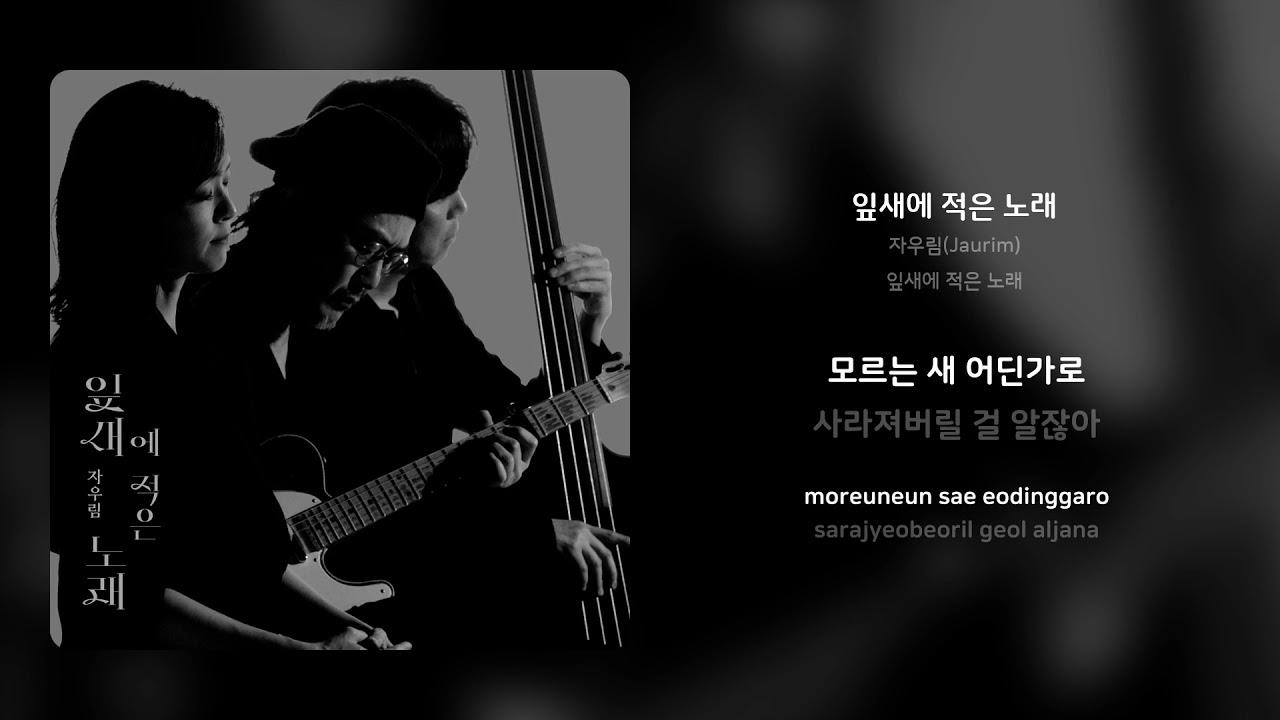 자우림(Jaurim) - 잎새에 적은 노래 | 가사 (Synced Lyrics)