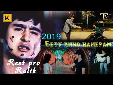 REST Pro (RaLiK) & Shahromi A - Азизи Дилам (премьера клипа, 2020)