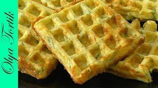 Закусочные ВАФЛИ из сыром и зеленью Простой рецепт /// Olya Tortik Домашний Кондитер