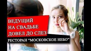 Ведущий на свадьбу в Москве ресторан Московское Небо ВДНХ