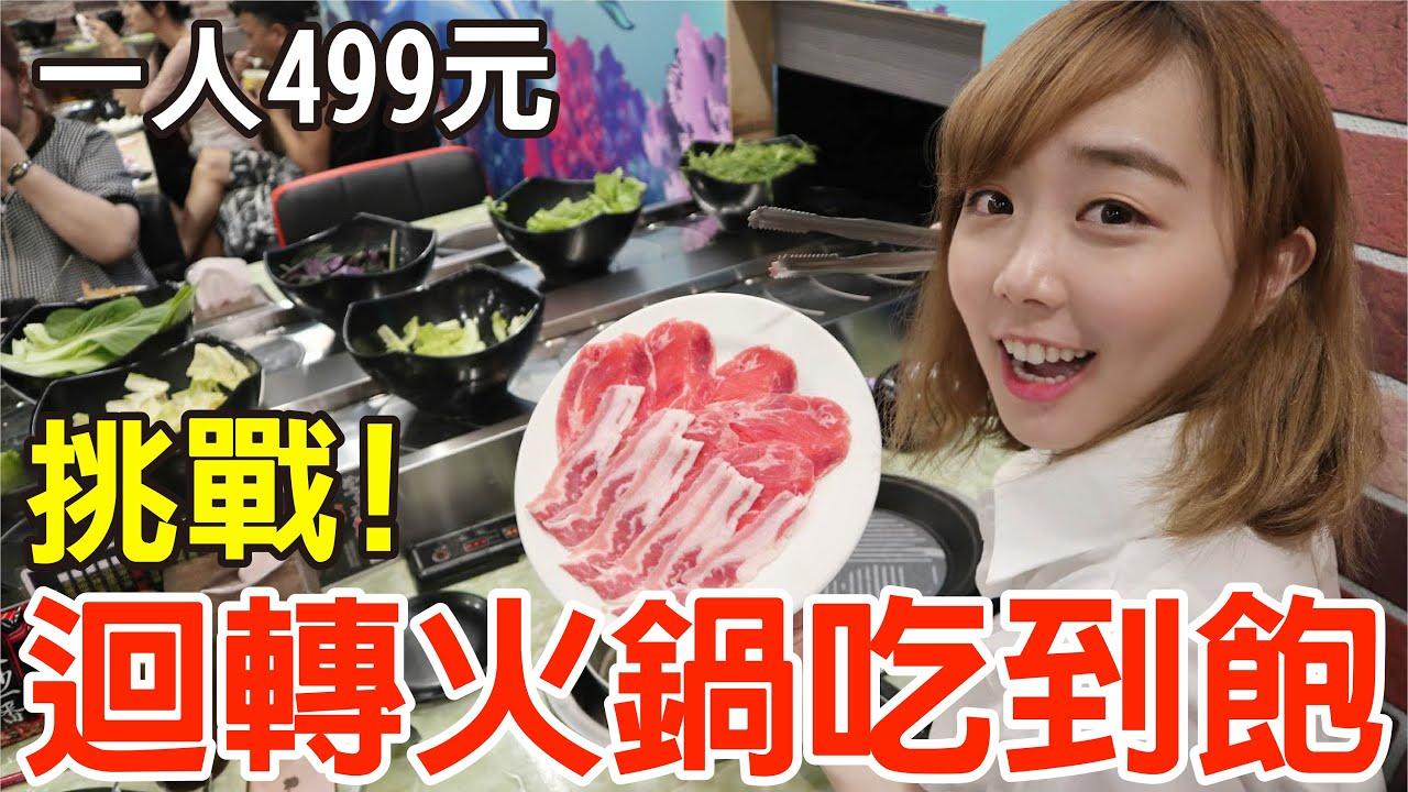 【今天吃回本#2】挑戰迴轉火鍋吃到飽!499元肉盤+海鮮+燒烤無限吃能回本嗎!?