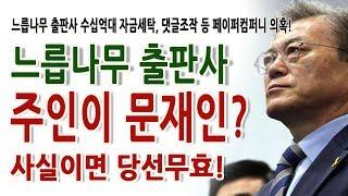 신의한수 생방송 18.04.18 / 문재인 '대글조작' 의혹 사실이면 당선무효!