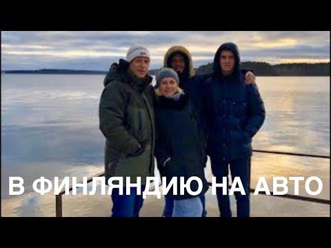 Зверство белорусской таможни. Молдова-Украина-Беларусь-Россия-Финляндия,2020 км. на авто за сутки.