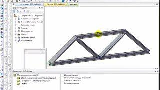 Компас-3D. Основы работы. Урок 6 (2012.10.11) Библиотека металлоконструкций