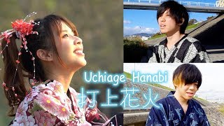 Cover images Uchiage Hanabi  - DAOKO × 米津玄師『打上花火』(cover by BeamSensei & Yuru)