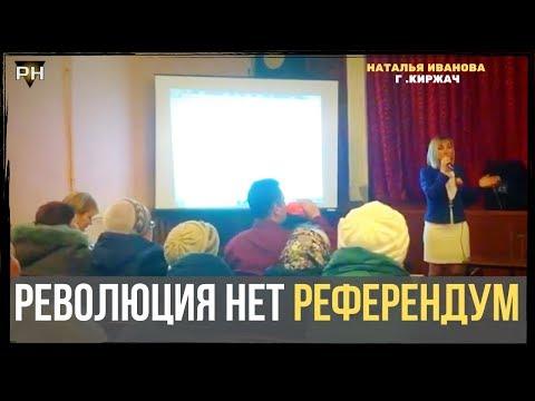 Революция Нет Референдум (Наталья Иванова г .Киржач)