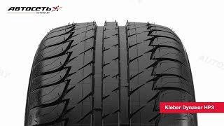 Обзор летней шины Kleber Dynaxer HP3 ● Автосеть ●