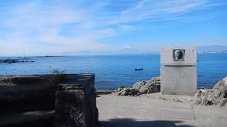 2013年12月1日 石原裕次郎の記念碑 森戸大明神 葉山 http://www....