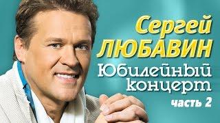 Сергей Любавин - Юбилейный концерт в Республике Беларусь / часть 2