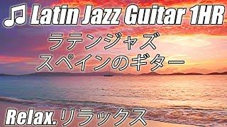 ラテン ・ ジャズ ・ スペイン音楽遅いギターインストゥルメンタル リラ...