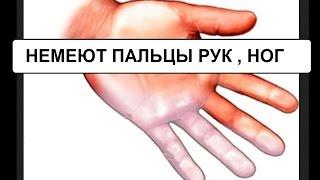 Жить зд. Немеют пальцы рук или ног