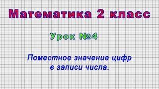 математика 2 класс (Урок4 - Поместное значение цифр в записи числа.)