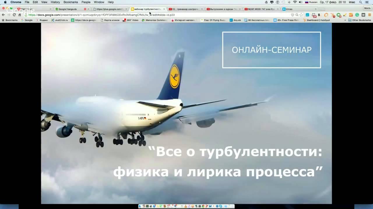 Летаем без Страха видеокурс скачать