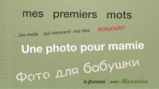 Урок французского языка. Photo pour mamie. Фото для бабушки!