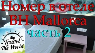 Номер в отеле BH Mallorca, часть 2, серия 323