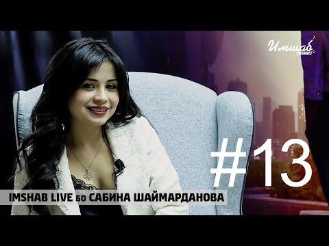 Imshab LIVE бо Сабина Шаймарданова. #13