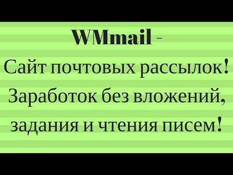 WMmail Сайт почтовых рассылок! Заработок без вложений, задания и чтения писем!